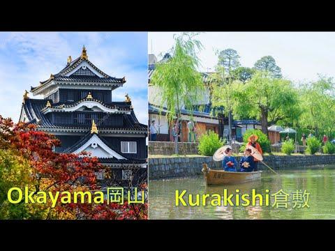 Okayama & Kurashiki Travel Tips, Okayama & Kurashiki Guides, Okayama & Kurashiki Travel Experience