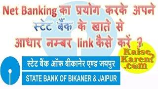 how to link aadhaar to sbbj bank account using net banking in hindi   sbbj me aadhar link kaise kare