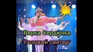 Скачать ВЕРКА СЕРДЮЧКА РОЗОВЫЙ СВИТЕР