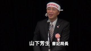 1・29全国中小業者決起大会で山下芳生書記局長あいさつ.