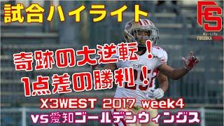 2017年11月5日 オーパーツ福岡SUNSvs愛知ゴールデンウイングス のハイラ...