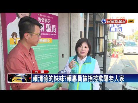 「賴清德的妹妹」 引爆立委初選口水戰-民視新聞