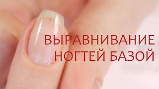 Выравнивание ногтевой пластины базой