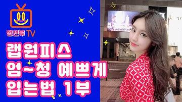 [랭앤루] 랩 원피스 예쁘게 입는 법 -1부 ♥