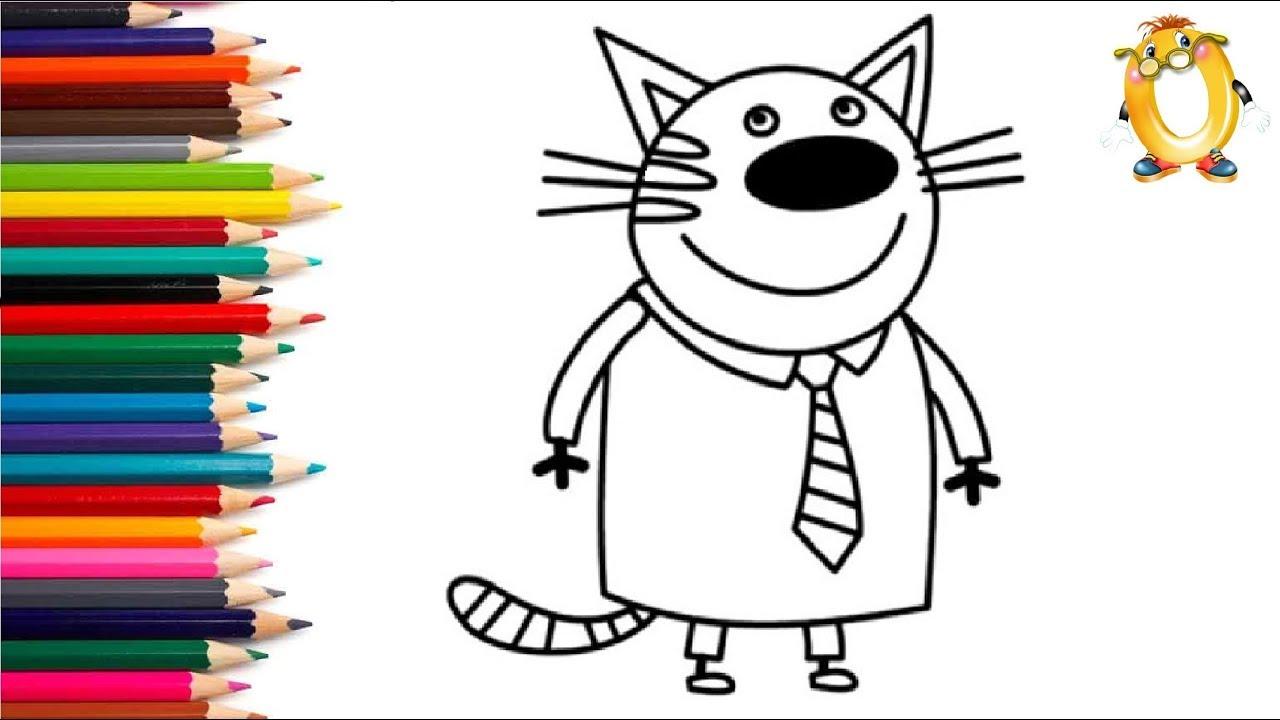 раскраска для детей герои мультика три кота учим цвета