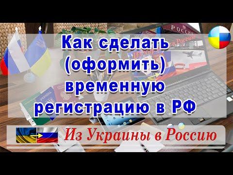 1.2  Как #сделать (оформить) #временную регистрацию в РФ / #Из#Украины#в#Россию