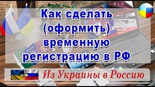 2.  Как сделать (оформить) временную регистрацию в РФ / «Из Украины в Россию»(, 2016-03-23T17:35:35.000Z)