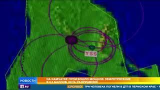 На Камчатке произошло мощное землетрясение в 6,5 баллов есть разрушения