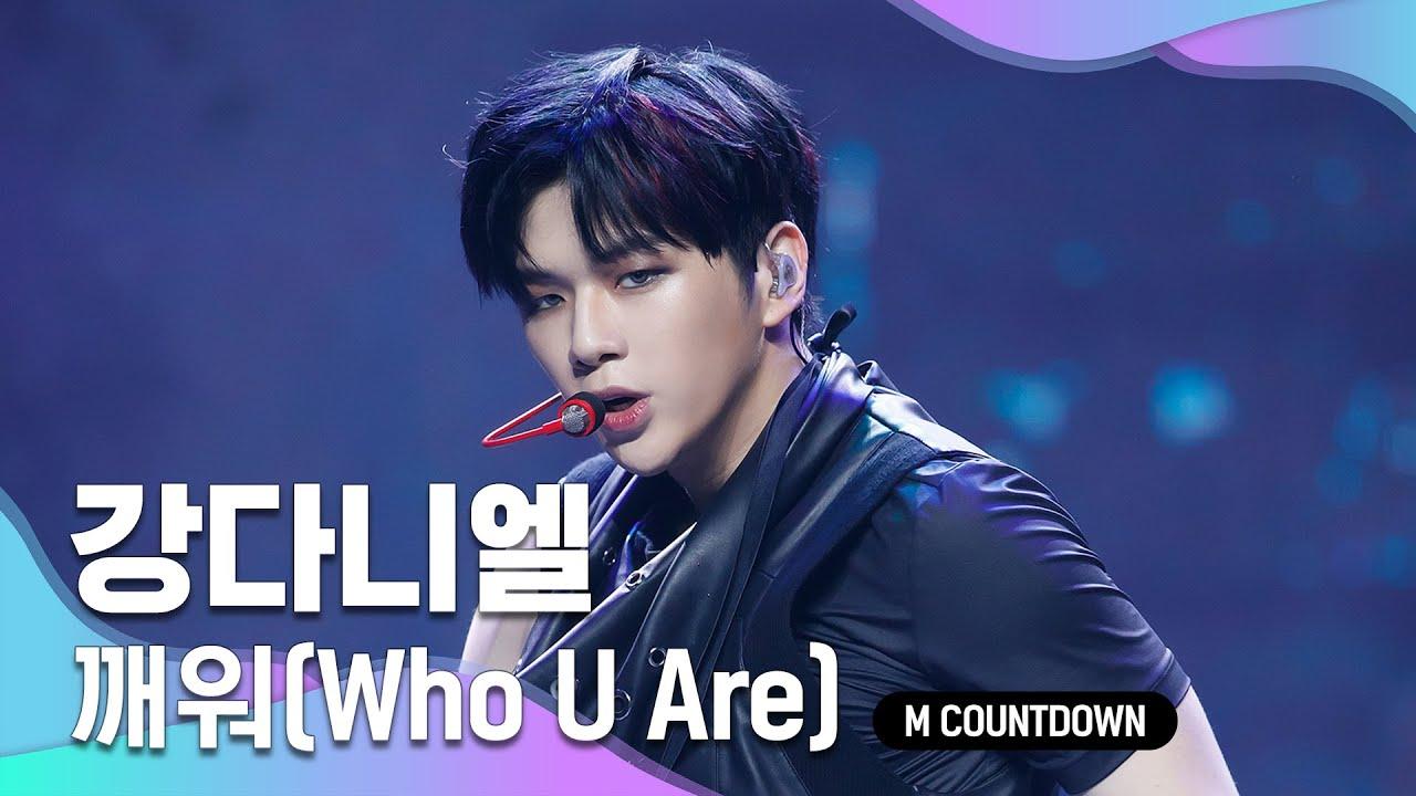 '최초 공개' 태양처럼 뜨거운 '강다니엘'의 '깨워(Who U Are)' 무대