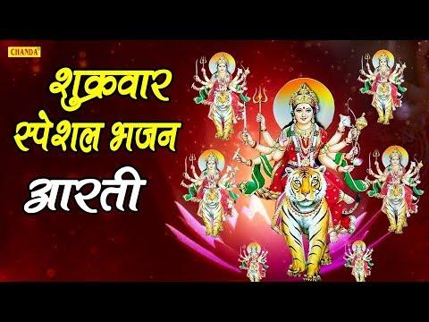 Shukrawar Special Bhajan | संतोषी माँ की आरती | ॐ जय संतोषी माता | जय लक्ष्मी माता | आरती माला  2018 thumbnail