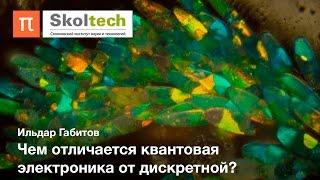 Введение в фотонику — Ильдар Габитов
