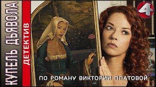 Купель дьявола (2018). 4 серия. Детектив, сериал.