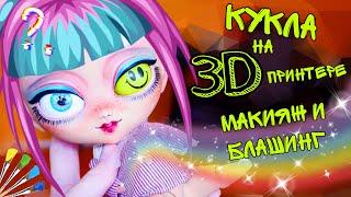 Вторая кукла на 3д принтере Кукла Блайз и ЛОЛ ОТДЫХАЮТ макияж и блашинг БЖД куклы