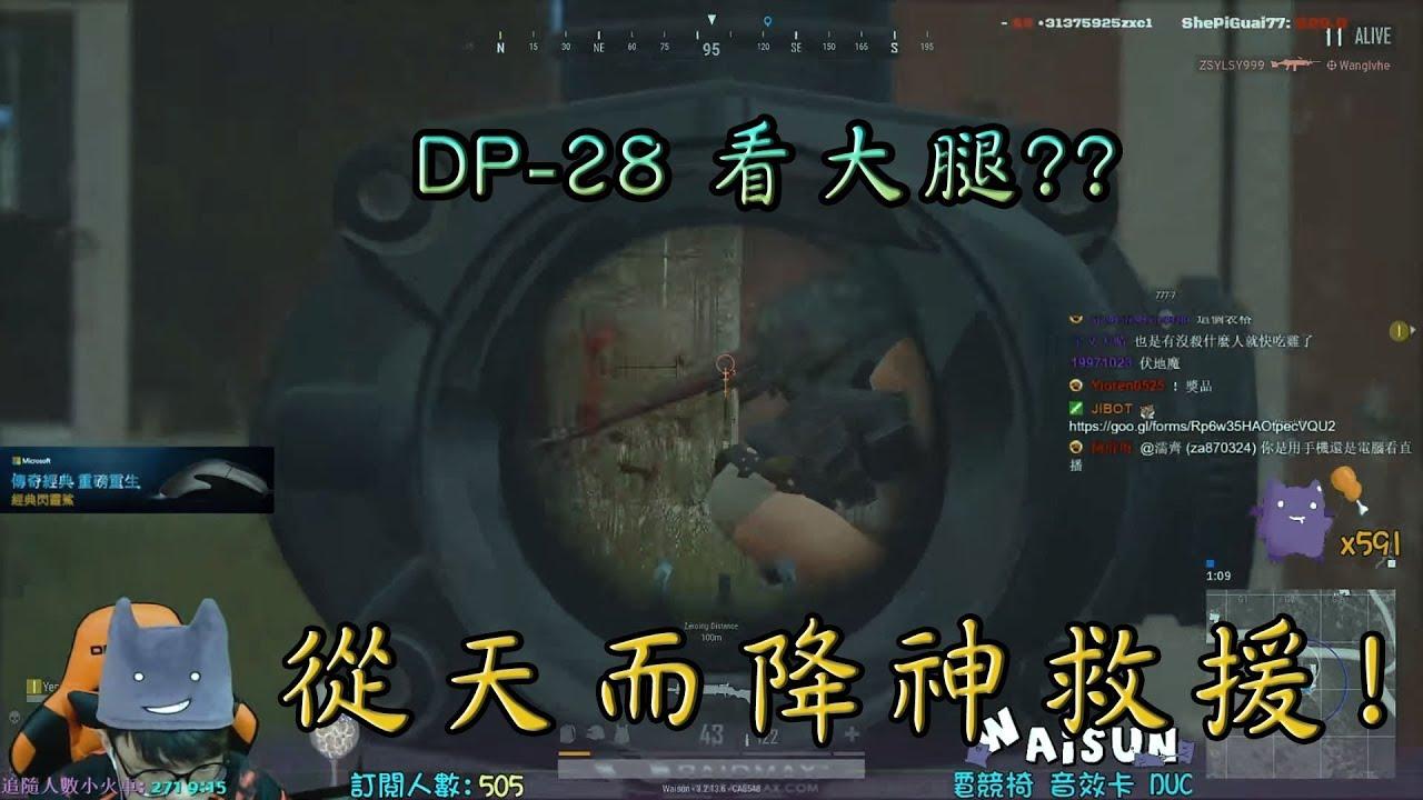 PUBG 絕地求生 - 千鈞一發 感動60億人的神隊友!!測試服 新槍DP-28吃雞 - YouTube