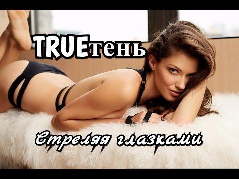 TRUEтень - Стреляя глазками