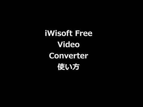 iWisoft Free Video Converterの使い方