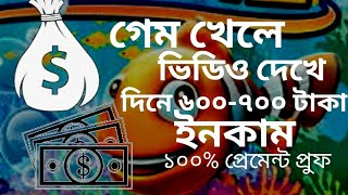 Best Earning App 2020 | playing Game And Video watching Easy way to Earn |Online incame Bangla 2020