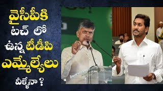 Are these TDP MLAs in touch with YSRCP ? || YS Jagan || NewsGlitz Telugu
