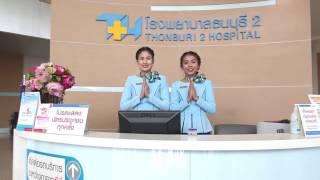 โรงพยาบาลธนบุรี 2 - ความสุขในการทำงาน