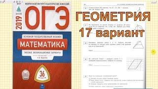 Подготовка к ОГЭ по математике 2019. ГЕОМЕТРИЯ. 17 вариант