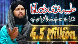 New Studio Naat 2019 - Taiba Bari Door Aaqa - Meetha Madina Door Hai - Asad Attari 2019