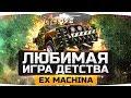 Ex Machina игра