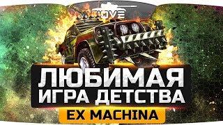 ЛЮБИМАЯ ИГРА МОЕГО ДЕТСТВА! ● Ex Machina [Hard Truck Apocalypse]