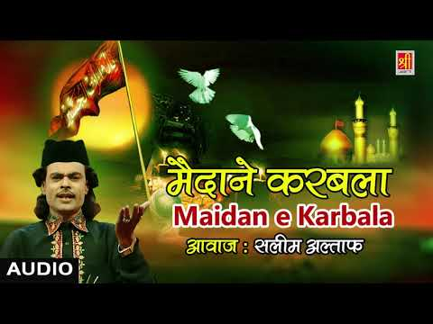 "Maidan E Karbala ""मैदाने करबला (Audio Songs) 