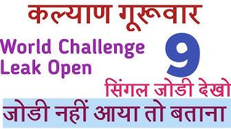 Satta Matka Kalyan 13 03 2020 Single Leak open Dhamaka Jodi || Kalyan  Strong Open to Close #kalyan