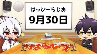 「 #ばっぴーらじお 」vol.2(ぴろぱる&粛正罰丸)