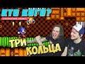 Три Кольца в Sonic 2 - Кто Кого? (407)