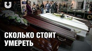 Сколько стоит умереть в Беларуси