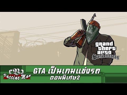 GTA : San Andreas #ตอนพิเศษ2 - จีทีเอเป็นเกมแข่งรถ / Let's play Thai