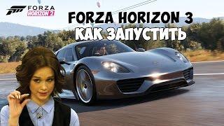 Forza Horizon 3 КАК ЗАПУСТИТЬ