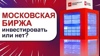 Московская Биржа(MOEX) - Инвестировать или нет? Обзор и анализ компании МосБиржа.