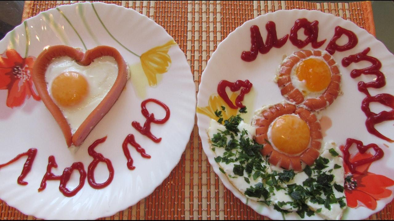 Завтрак на 8 марта яичница в виде сердца. Как оригинально приготовить яичницу.