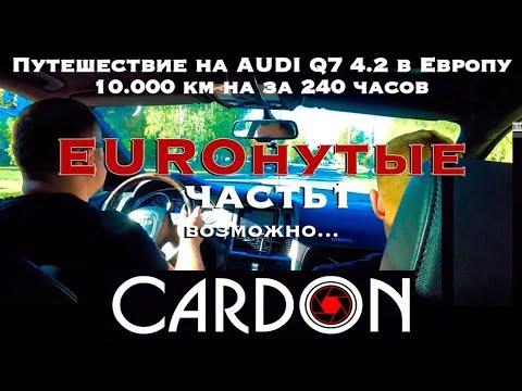 В Европу на машине. Что надо взять и на чем не стоит ехать. часть 1