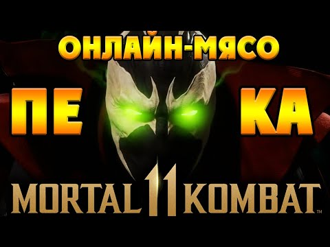 Mortal Kombat 11 - #ОнлайнМясо на ПК КАКАЯ-ТО БЕДА