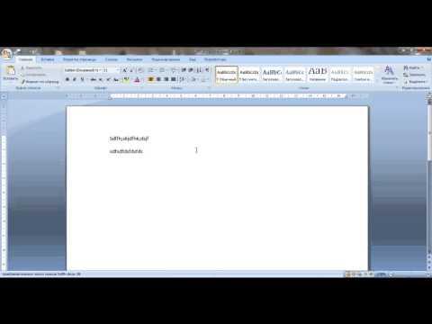 Как запаролить word