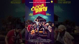 Kirik Party Kannada Movie Ringtone