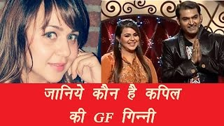 Kapil Sharma's girlfriend Ginni Chatrath and her unknown facts   FilmiBeat