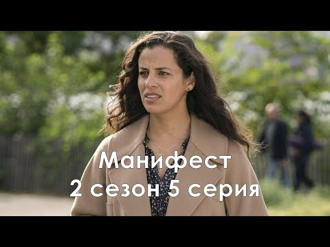 Манифест 2 сезон 5 серия - Промо с русскими субтитрами (Сериал 2018) // Manifest 2x05 Promo