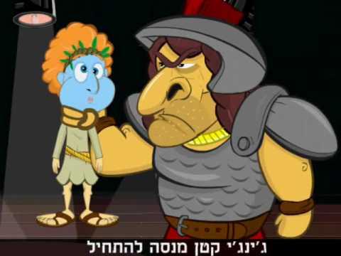 וישרטו-פרק 1- דוד וגוליית