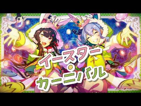 Switch「イースター・カーニバル」/ 戌亥とこ × 星街すいせい(Cover)