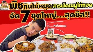 EP77 ปี1 กินไม่หยุดฉุดไม่อยู่กับ 7 ชุดใหญ่...สุดชีส | PEACH EAT LAEK