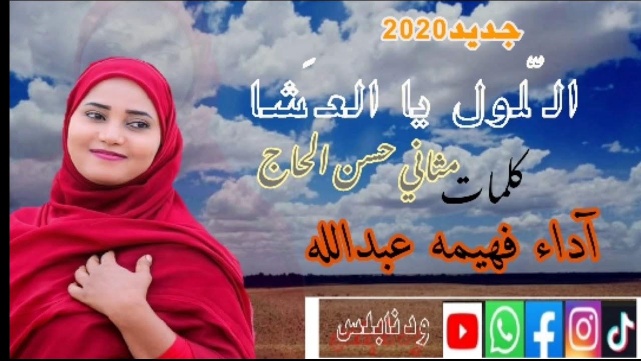جديد فهيمه عبدالله