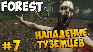 The Forest #7 - Нападение туземцев - кооператив