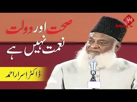 Dr Israr Ahmed | Sehat Or Dolat Niemat Nahi Hai | Zaitoon Tv