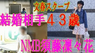AKB選抜総選挙で結婚宣言をしたNMB48須藤凜々花の結婚相手がスクープさ...