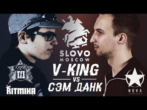 SLOVO: V-KING vs СЭМ ДАНК | МОСКВА